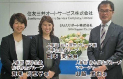 日本】住友三井オートサービス株式会社 | 現場主導のボトムアップ型 ...